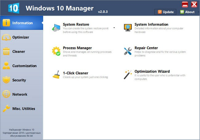Windows 10 Manager 2.1.6 Crack & Keygen Free Download